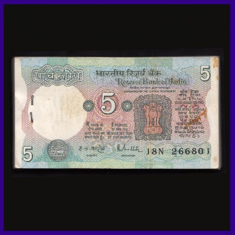 C-26, R.N.Malhotra, 5 Rs Full Bundle, E Inset, 100 Notes