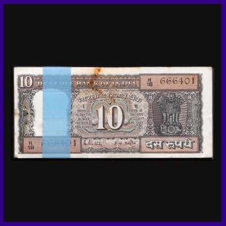 10 Rs Full Bundle, G Inset, R.N.Malhotra With Fancy note 666444