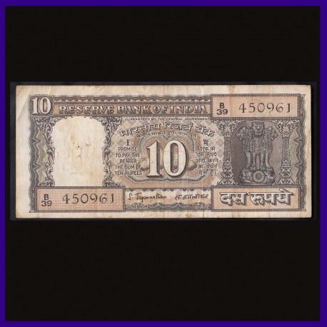 D-17, Rare 10 Rs Note, S Jagannathan, B Inset