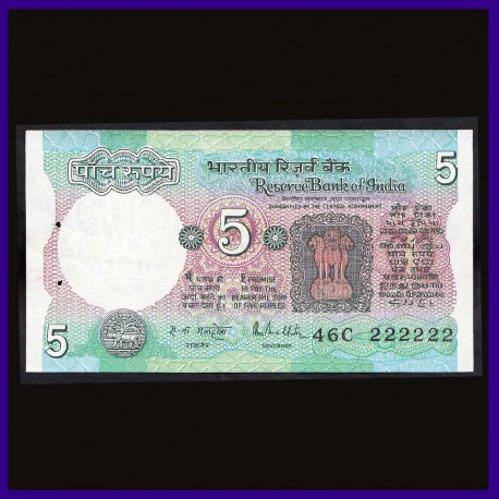 5 Rs UNC 222222 Fancy Numbered Note