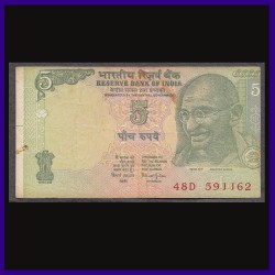 5 Rs Error Note, Printing Shifted & White Paper on Left - Bimal Jalan