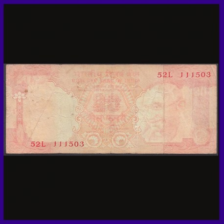 20 Rs Error Note, Faded On Obverse But Serial Number Intact