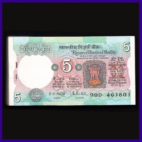C-28, Full Bundle 5 Rs R.N.Malhotra, G Inset, 100 Notes