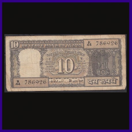 10 Rs Boat Note, 786 Fancy & Holy Number, K.R.Puri