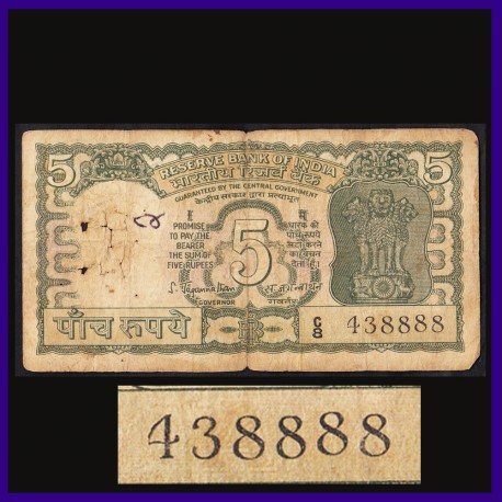 C-13, Semi-Fancy Numbered 5 Rs Note Jagannathan