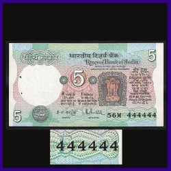 5 Rs UNC 444444 Fancy Numbered Note