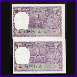 A-17, Set of 2 Error Notes In Series, S Jagannathan