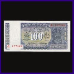G-13, UNC 100 Rs Note, S.Jagannathan, Hirakud Dam
