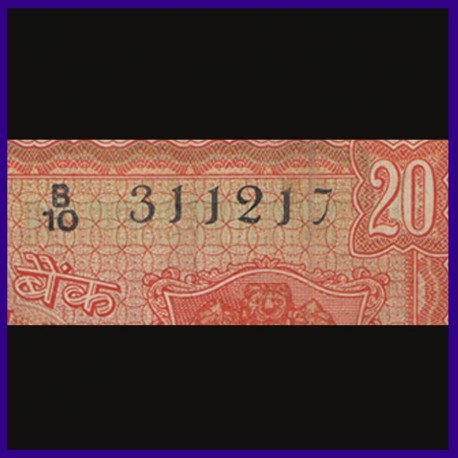 E-2, 20 Rs Note, Birthday Number, 2nd Issue, Jagannathan, Parliament