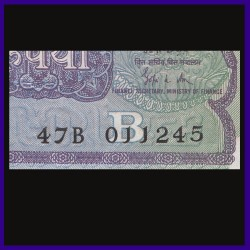 A-53, 1989, 1 Re Error Note & Birthday Number, Printing Shifted On Obverse And Reverse